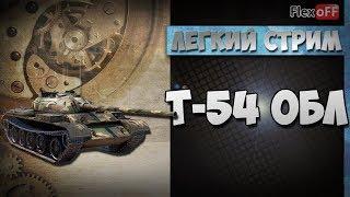 Т-54 облегченный. Обучающий стрим на ЛТ. World Of Tanks
