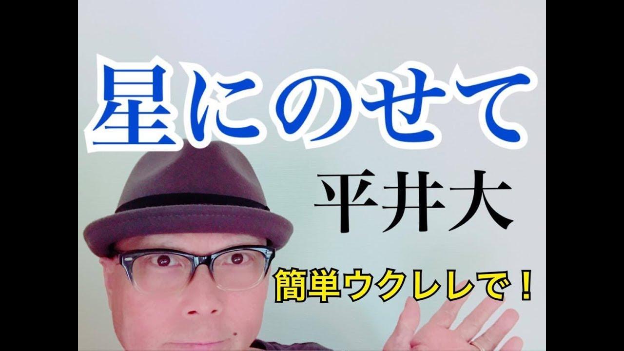 星にのせて・平井大 / ウクレレ 超かんたん版【コード&レッスン付】GAZZLELE