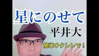 平井大さんの「星にのせて」を簡単ウクレレで歌いましょう〜 ここは必見...