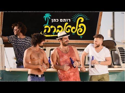 רותם כהן - פלאברה | Rotem Cohen - Palavra