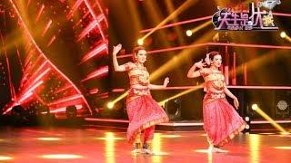 印度著名双胞胎Poonam & Priyanka高难度表演《Indian Classical Fusion》❤天生是优我❤ 第7期 20170513 [浙江卫视官方HD] 罗志祥 孟佳 孙坚