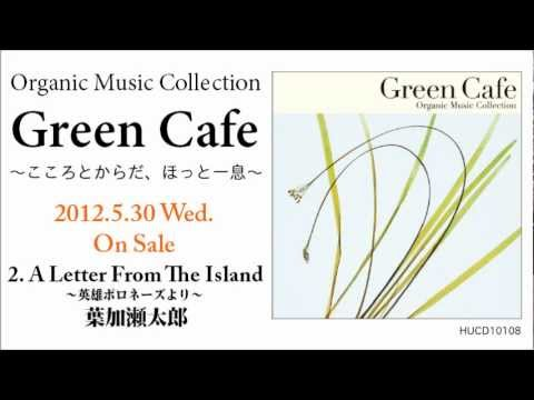 Organic Music Collection Green Cafe ~こころとからだ、ほっと一息~ 2012/5/30 On Sale
