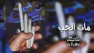 اغاني صمخه   مات الحب ياغالي وانتهينا   نسخه بطيئه