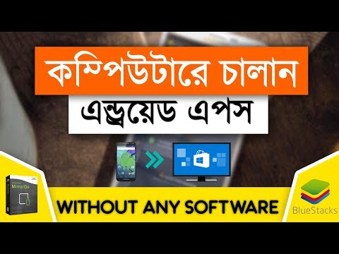 Run Android Apps In Your PC Without Any Software Or Bluestacks | Bangla Tutorial 🔥NEW🔥