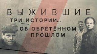 ВЫЖИВШИЕ | Фильм-расследование о жертвах ГУЛАГа