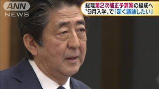 39県で緊急事態宣言解除 第2次補正予算案の編成へ(20/05/15)