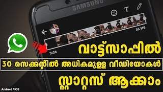 How to Post Long Video in Whatsapp Status Android & IOS