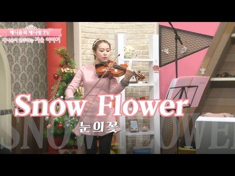 Park hyo shin  Snow Flower violin solo
