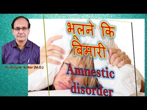 amnestic-disorderभूलने-कि-बिमारीdr-kelkar-mental-illness-psychiatrist-depression