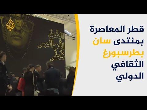 معرض -قطر المعاصرة- يفتتح بمدينة سان بطرسبورغ الروسية  - نشر قبل 16 دقيقة