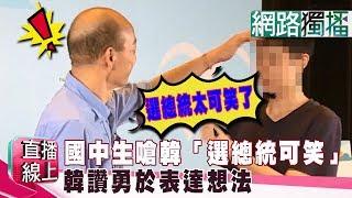 (網路獨播版)國中生嗆韓「選總統可笑」 韓讚勇於表達想法《直播線上》20190620-3