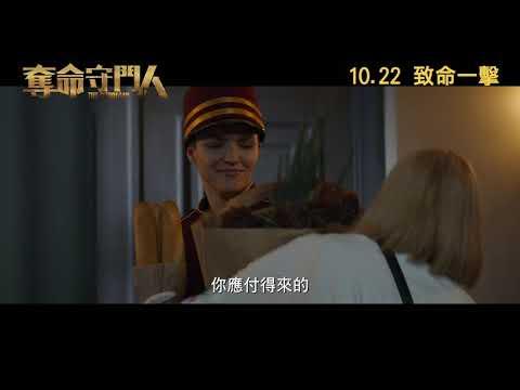 奪命守門人 (The Doorman)電影預告