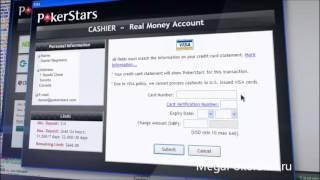 Как сделать депозит на PokerStars<