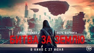 Битва за Землю (16+) - трейлер