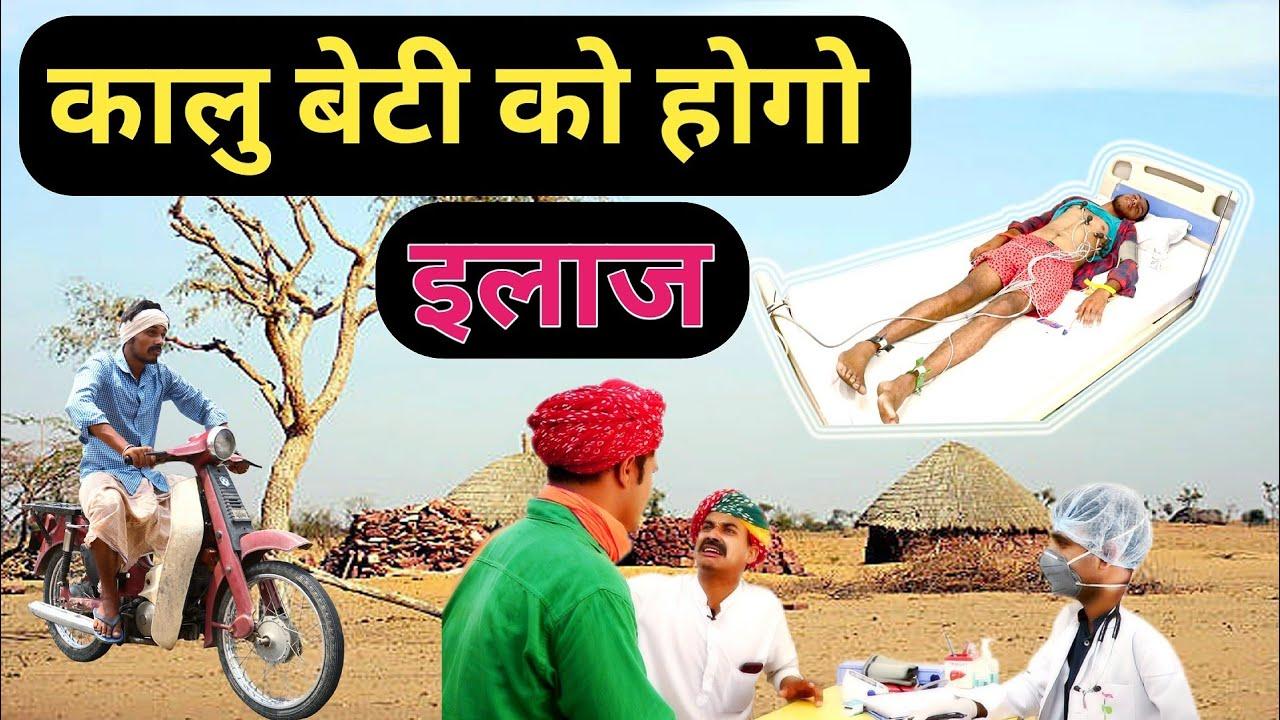 कालु बेटी को होगो इलाज Part 3 ।। A Short Film ।। Rajasthani Masti