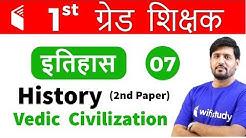 7:00 PM - 1st Grade Teacher 2018 | History by Praveen Sir | Vedic  Civilization