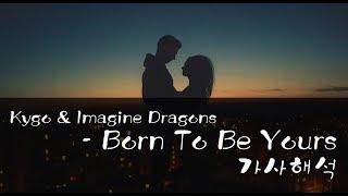 Baixar Kygo & Imagine Dragons - Born To Be Yours [자막/가사해석/듣기]