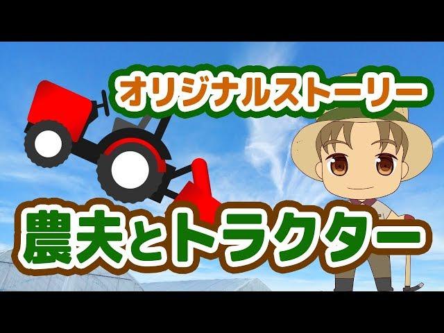 【オリジナルストーリー】農夫とトラクター