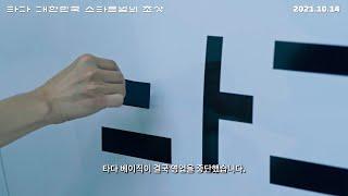 [타다: 대한민국 스타트업의 초상] 메인 예고편