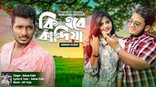 Ki Hobe Kandiya 😩 কি হবে কান্দিয়া মনের খাঁচা ভাঙ্গিয়া 💔 Adnan Kabir | Tanin & Nil | Music Video