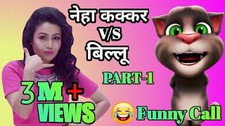 Gambar cover Neha Kakkar vs Billu | Neha Kakkar Songs Funny Call Comedy | By Talking Tom Masti