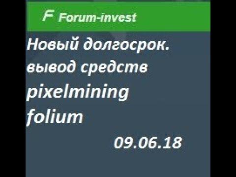 Forum-invest, Folium ,Kingbet, Pixelmining/ Обзор, выплаты, заработок в интернете, инвестиции..