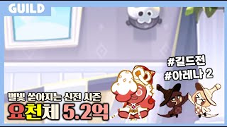 요가가 돌아왔다! 별빛신전 시즌 요천체 5.2억! /쿠…