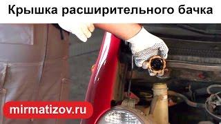 видео Как залить жидкость омывателя (Зима/лето)?