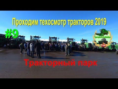 Проходим техосмотр тракторов Растениеводство 27 03 19