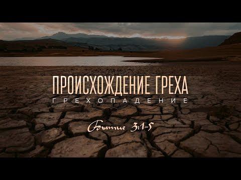 Бытие: 15. Происхождение греха (Алексей Коломийцев)