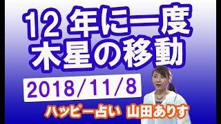 いて座の木星時期の運勢◆2018年11月8日幸運の星が訪れるチャンス。知るだけで運命は変わる?!山田ありす