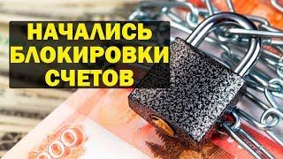 Download Самозанятым начали блокировать счета Mp3 and Videos