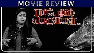 Pariyerum Perumal Movie Review | Kathir, Anandhi | Santhosh Narayanan | Pa Ranjith | Mari Selvaraj