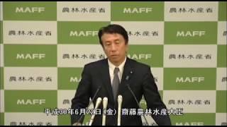 齋藤農林水産大臣会見(平成30年6月22日)