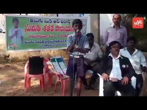Wonder Kid In Telugu Book Of Records With 100 Sumathi Poems In 4Minutes | Telangana  | YOYO TV