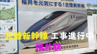 ◆北陸新幹線 延伸工事進行中◆金沢~敦賀間 2022年度末 開業予定 福井駅 「一人ひとりの思いを、届けたい JR西日本」