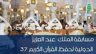 مسابقة الملك عبد العزيز لحفظ القرآن الكريم  37 -  المتسابق نعمان جان مكرم عبد القادر
