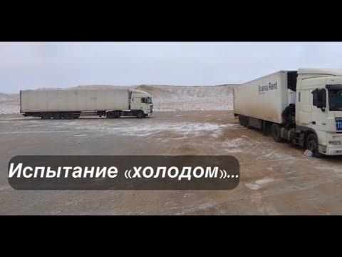Замёрзшие фуры, гололёд, страшно красивый перевал: дальнобой по Казахстану!!