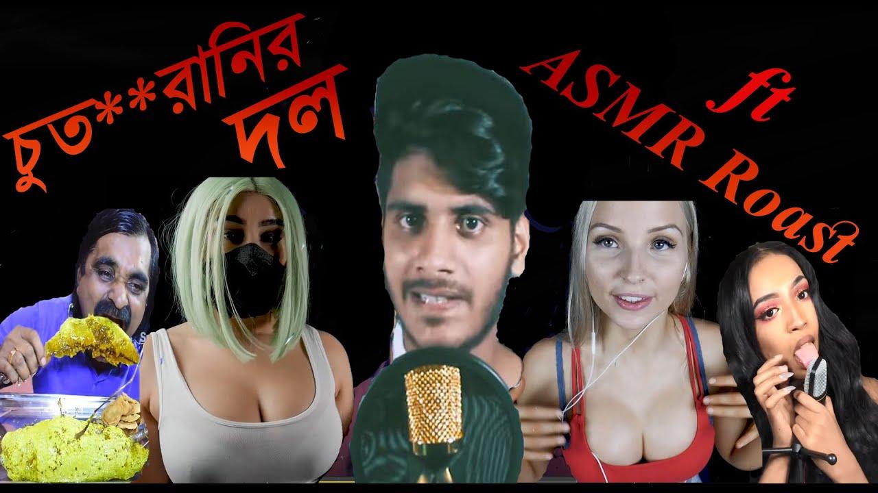 ঘুম পাড়ানির দল ft ASMR Roast