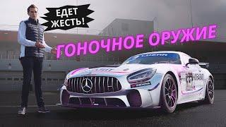 Объезжает суперкары как стоячие. Mercedes AMG GT4 | Наши тесты
