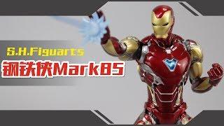 【涛哥测评】托尼最后一套战甲?万代SHF《复仇者联盟4》钢铁侠MK85IRON MAN ACTION FIGURE REVIEW | Avengers Endgame SH Figuarts