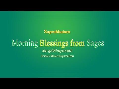 सुप्रभातम् : Brahma Murari (Morming Prayer )