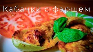 Кабачки фаршированные мясом - просто БОМБА, а не блюдо. Просто Рецепт.