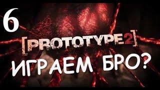 Prototype 2 - Прохождение от Брейна  #6