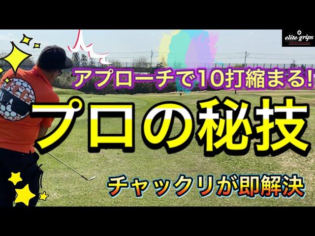 【ゴルフレッスン】簡単にザックリする人はこの動画を見てください