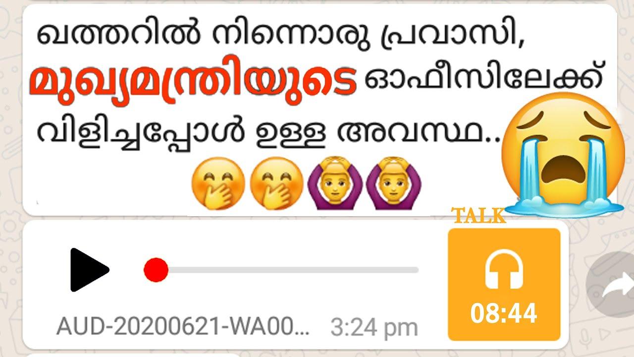 പാവത്തിന്റെ സംസാരം കേട്ട് കരച്ചിൽ വന്നു | പ്രവാസി യുവാവ് | Malayalam Leaked Call 2020