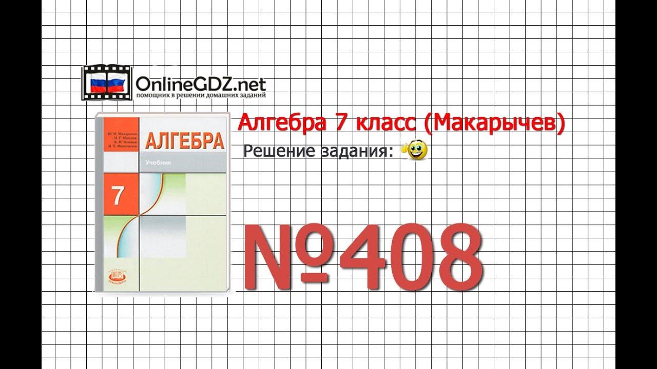 Задание № 411 - Алгебра 7 класс (Макарычев) - YouTube
