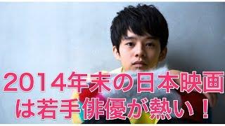 【池松壮亮】2014年末の日本映画は若手俳優が熱い! 2014年ものこり2ヶ...