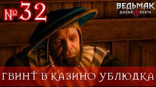 Прохождение Ведьмак 3 [ГВИНТ В КАЗИНО УБЛЮДКА и СОКРОВИЩА ГРАФА РОЙВЕНА] #32