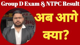 RRB NTPC CBT-1 Result & RRC Group D Exam Date 2021 Update